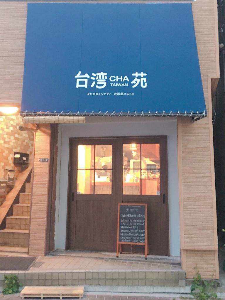 東京都北区東十条にできた台湾風ビストロ「台湾CHA苑」