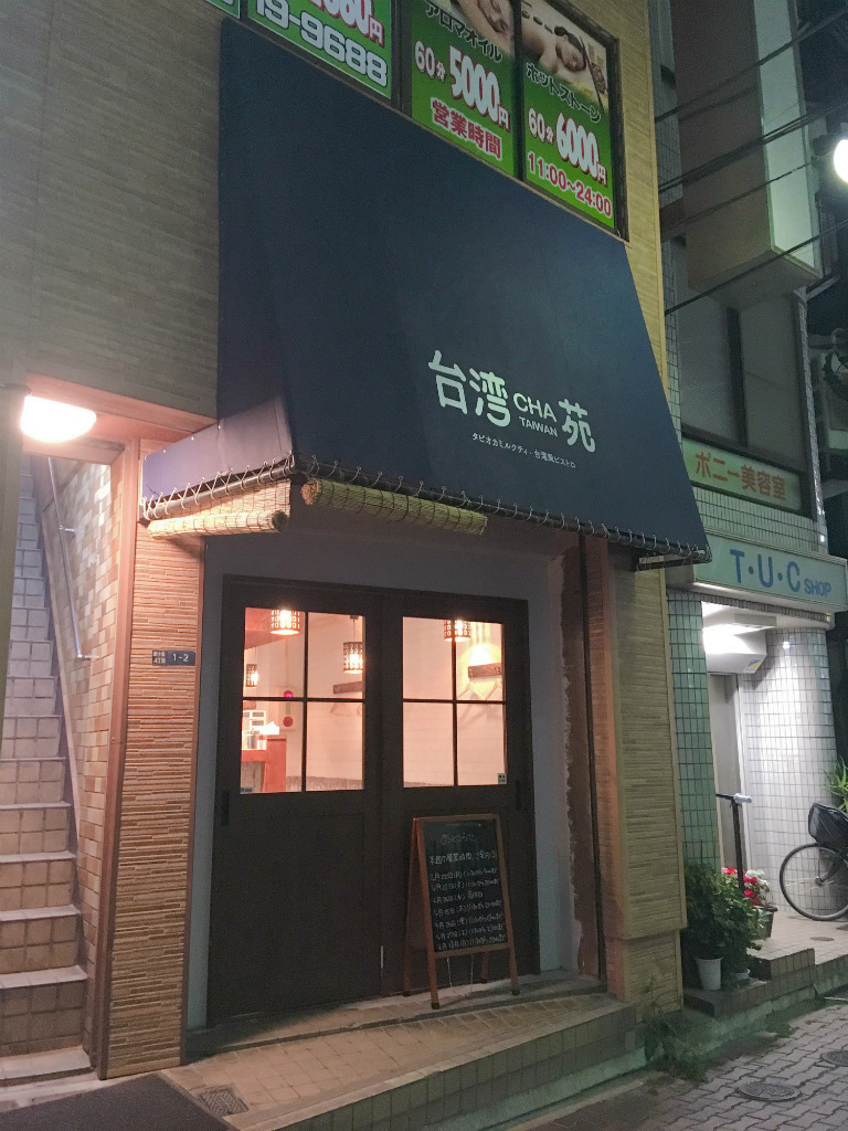 22時30分まで営業している「台湾CHA苑」