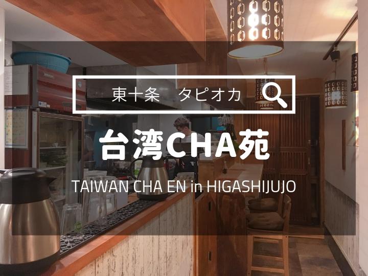 台湾CHA苑の口コミ評価