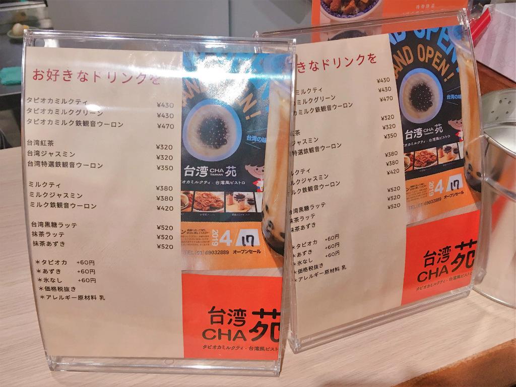 東十条でタピオカドリンクを飲める台湾CHA苑のドリンクメニュー