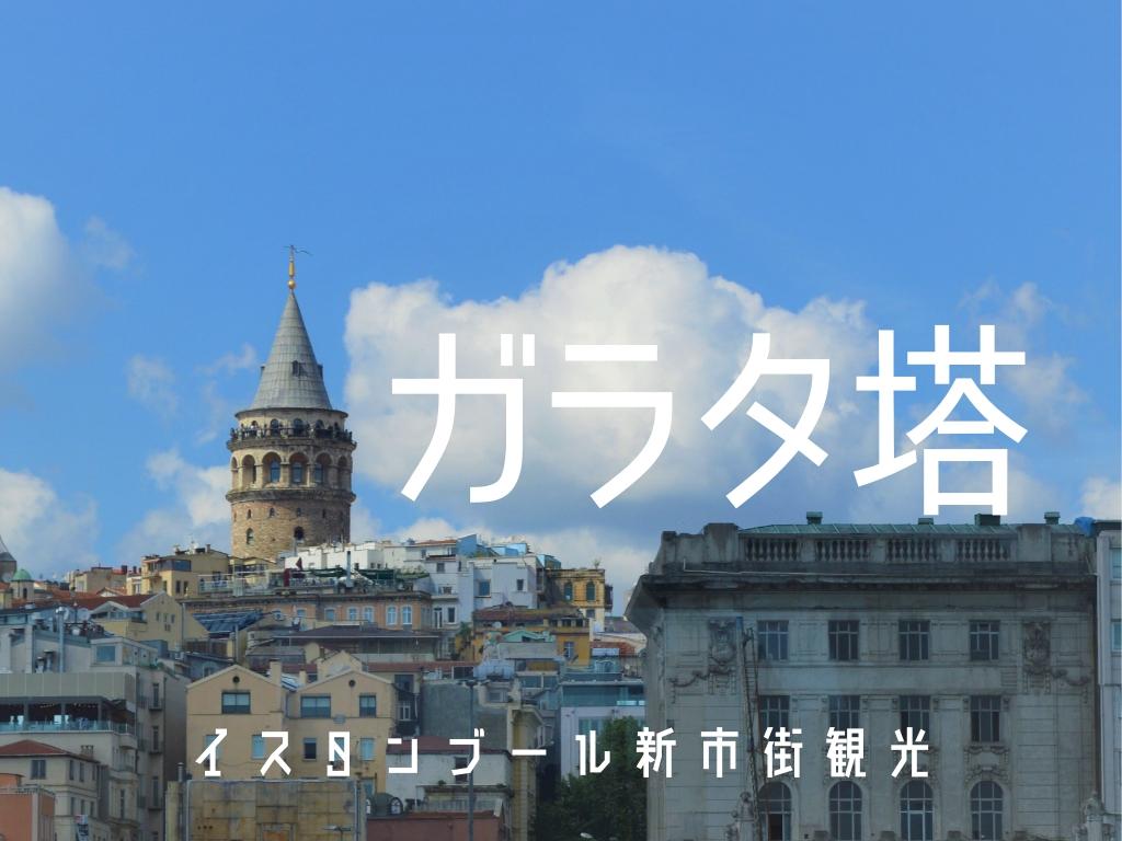 ガラタ塔イスタンブール新市街観光ブログ