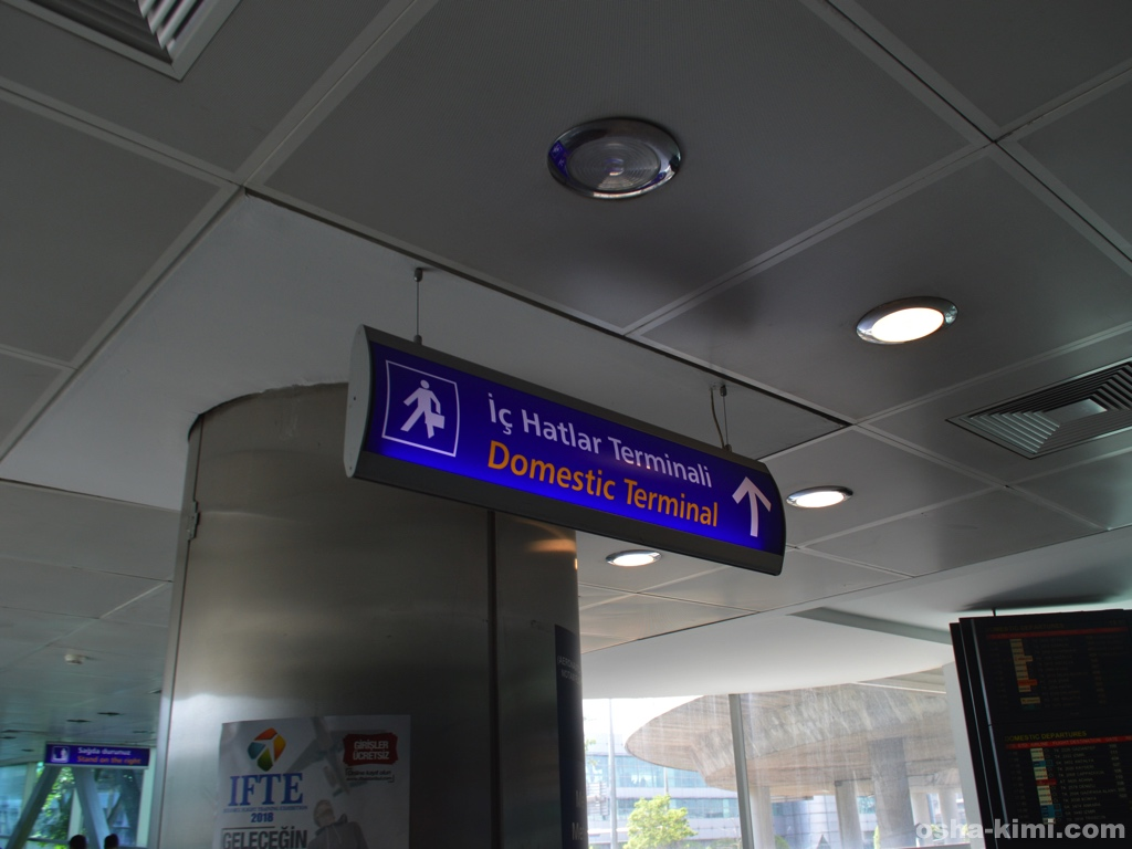 アタテュルク空港、国際線ターミナルから国内線ターミナルへ連絡路で移動