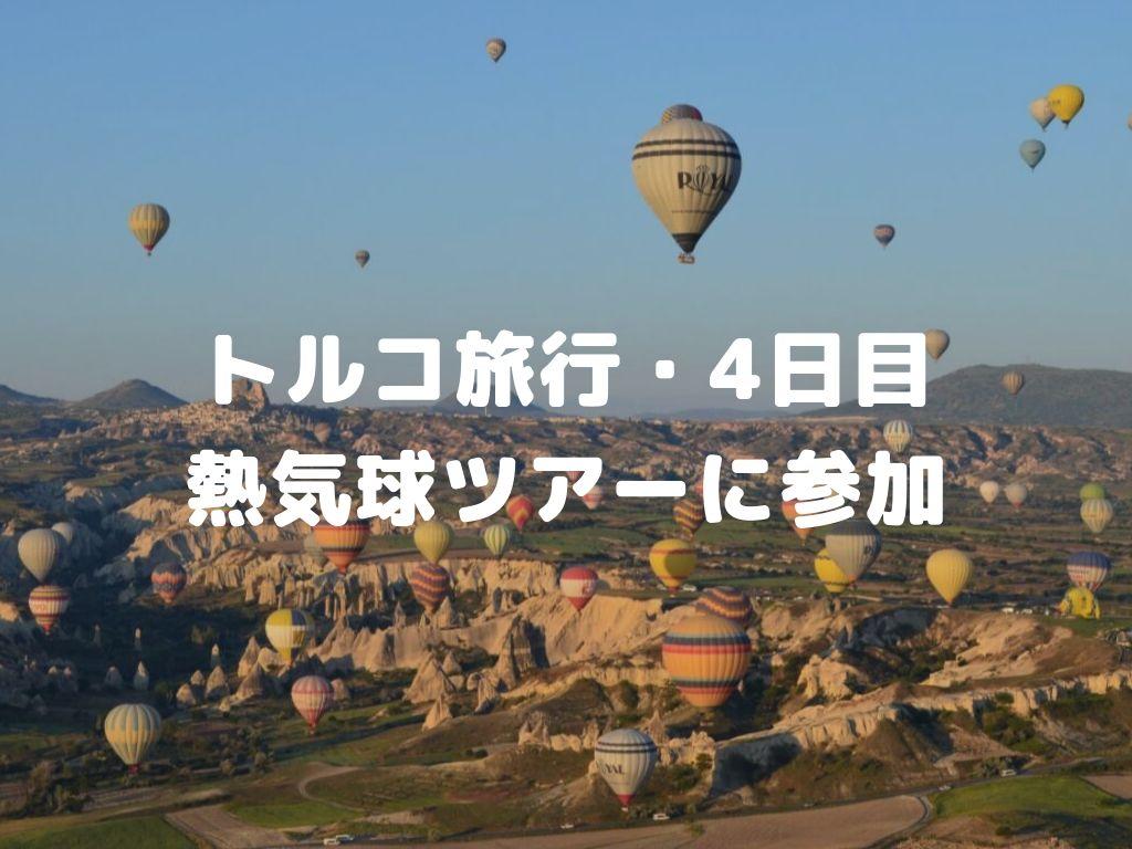 トルコ旅行記・気球ツアー編
