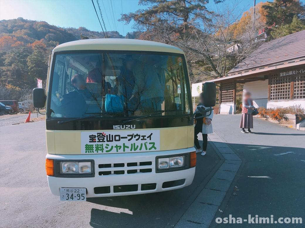 長瀞駅から無料のシャトルバスが出ている