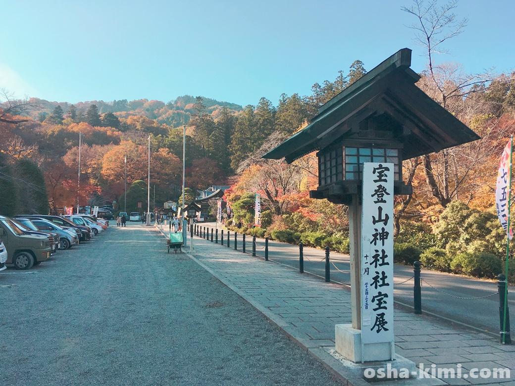 宝登山神社参道