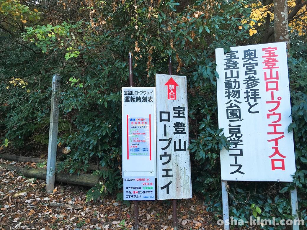 宝登山神社側から小山を超えて宝登山ロープウェイ山麓駅へ