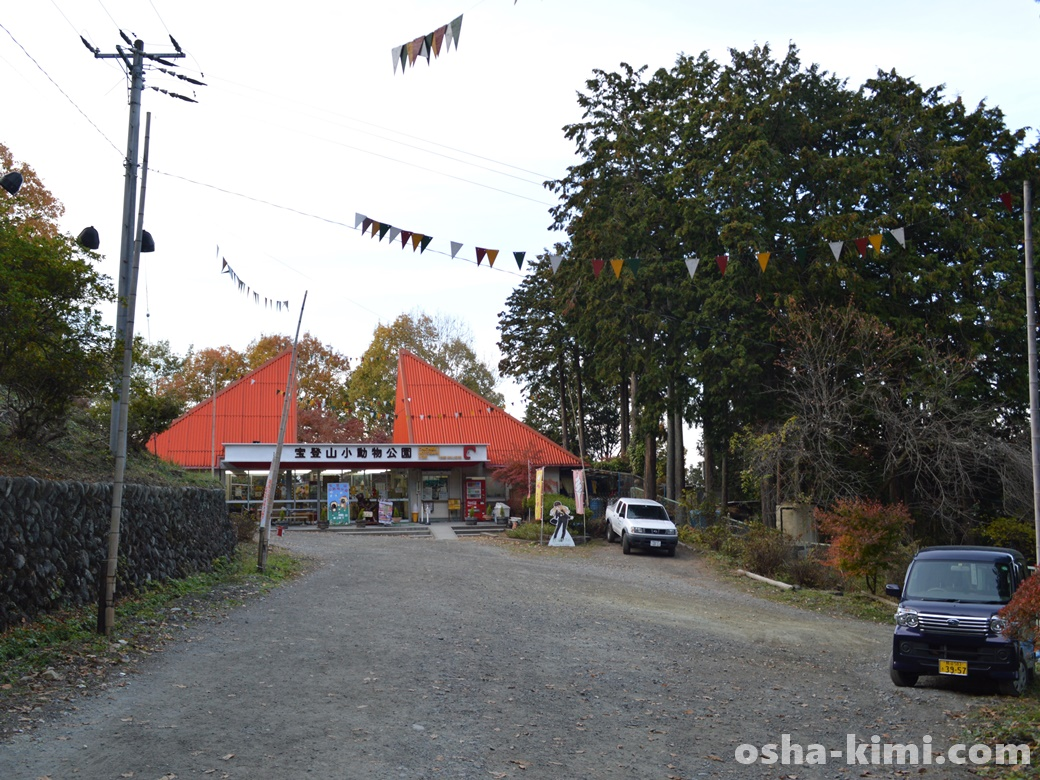 不思議な三角屋根の宝登山小動物公園入口