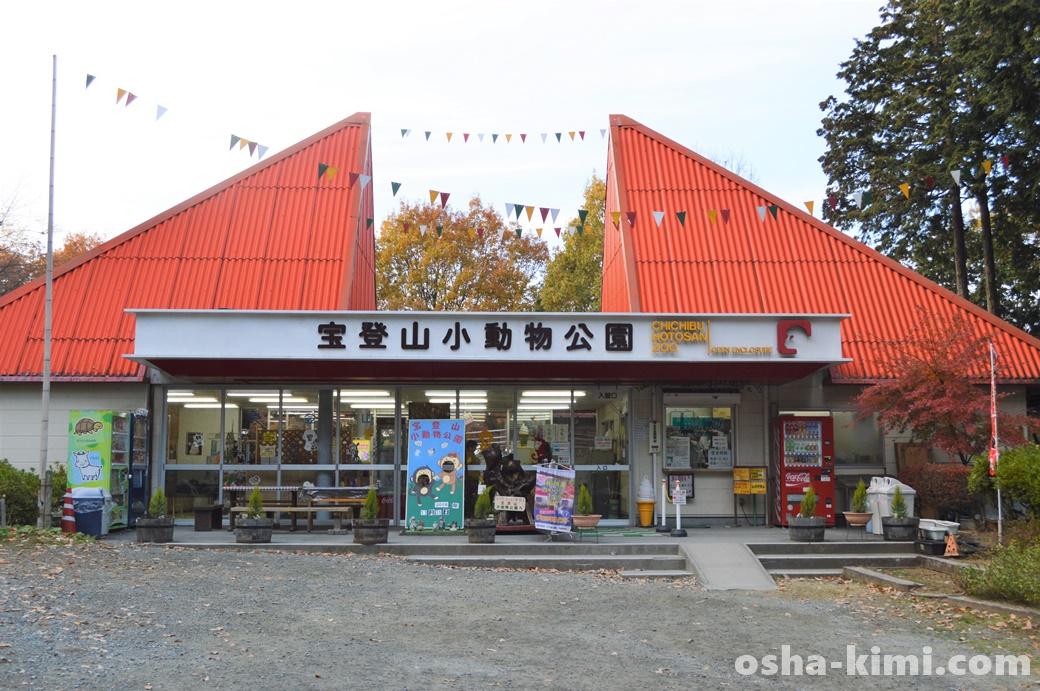 三角屋根が特徴的な宝登山小動物公園