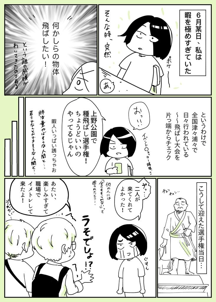 台湾ライチの種飛ばし選手権レポ漫画その1