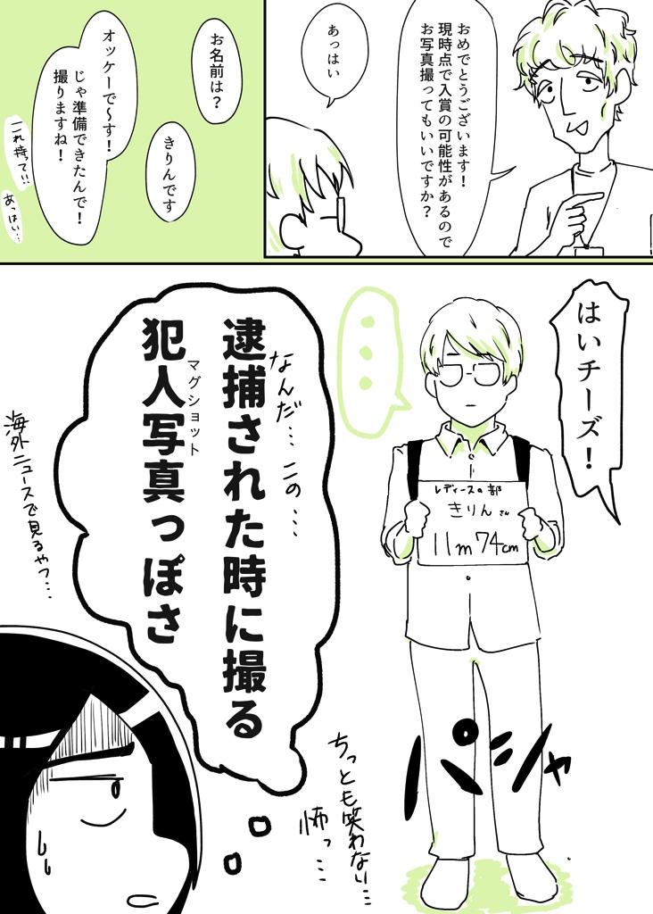 台湾ライチの種飛ばし選手権レポ漫画その10