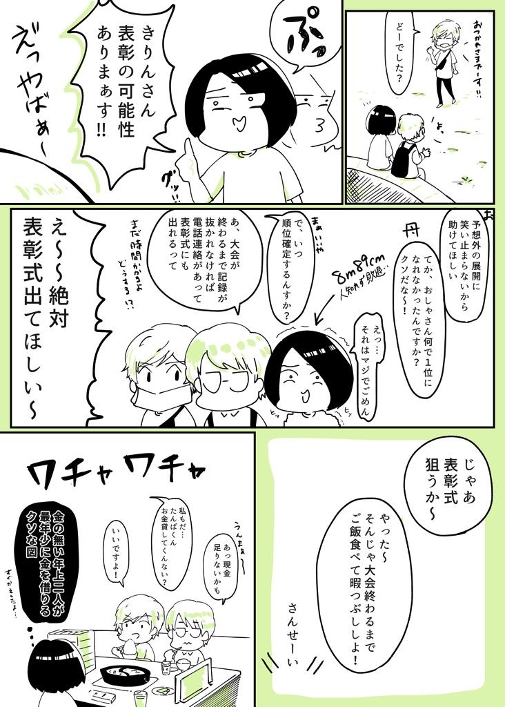 台湾ライチの種飛ばし選手権レポ漫画その11