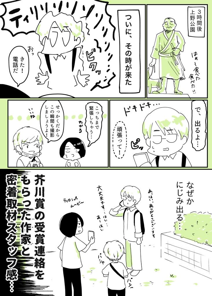台湾ライチの種飛ばし選手権レポ漫画その12