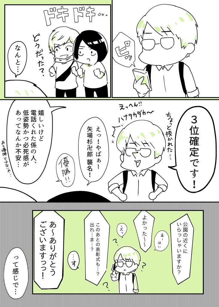 台湾ライチの種飛ばし選手権レポ漫画その13