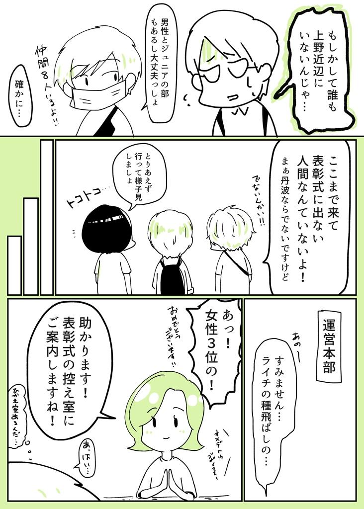 台湾ライチの種飛ばし選手権レポ漫画その14
