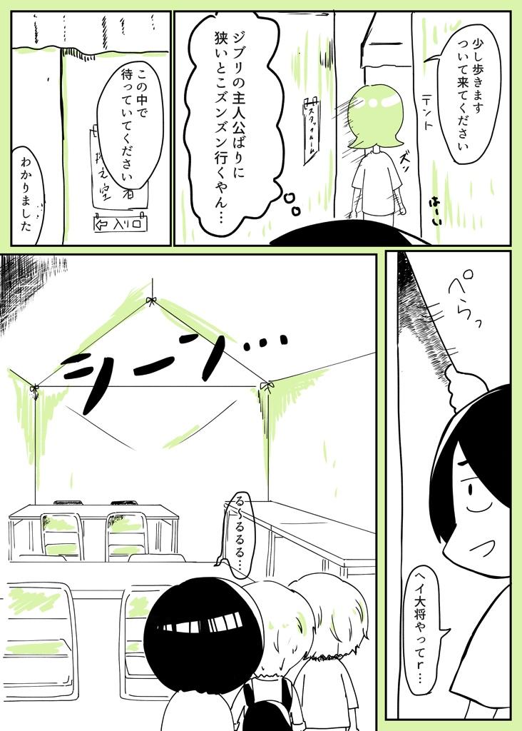 台湾ライチの種飛ばし選手権レポ漫画その15