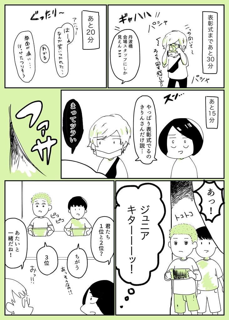 台湾ライチの種飛ばし選手権レポ漫画その16