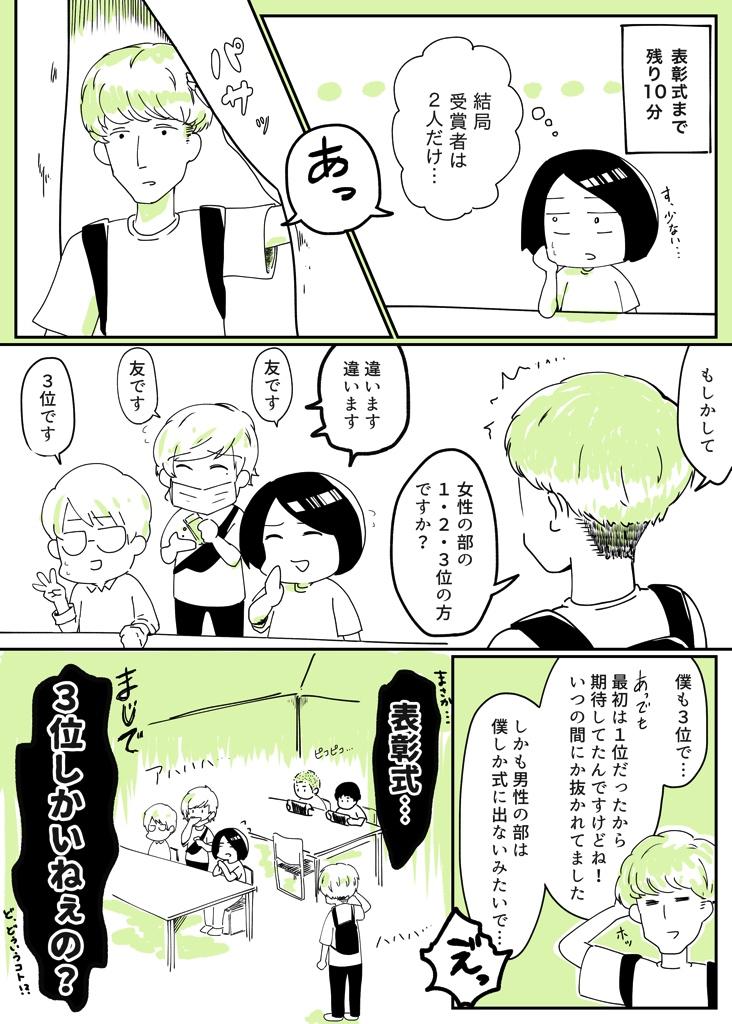 台湾ライチの種飛ばし選手権レポ漫画その17