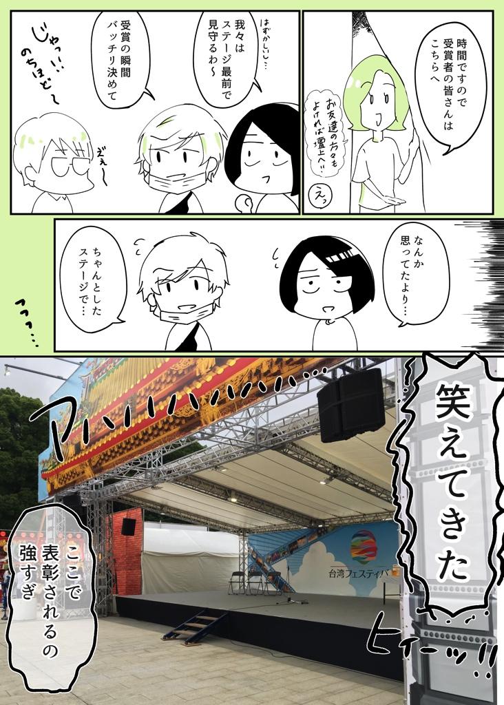 台湾ライチの種飛ばし選手権レポ漫画その18