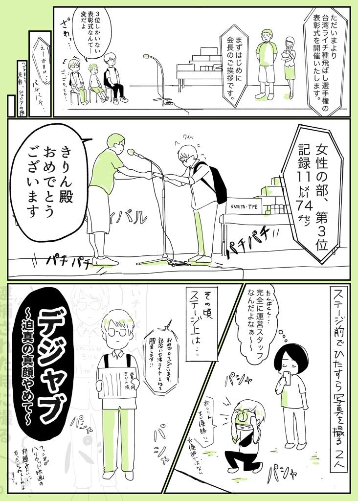 台湾ライチの種飛ばし選手権レポ漫画その19