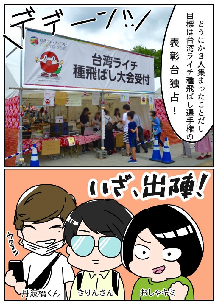 台湾ライチの種飛ばし選手権レポ漫画その2