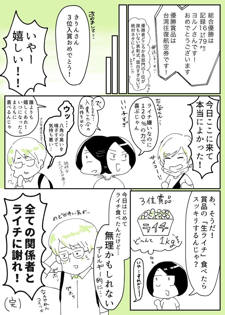 台湾ライチの種飛ばし選手権レポ漫画その20