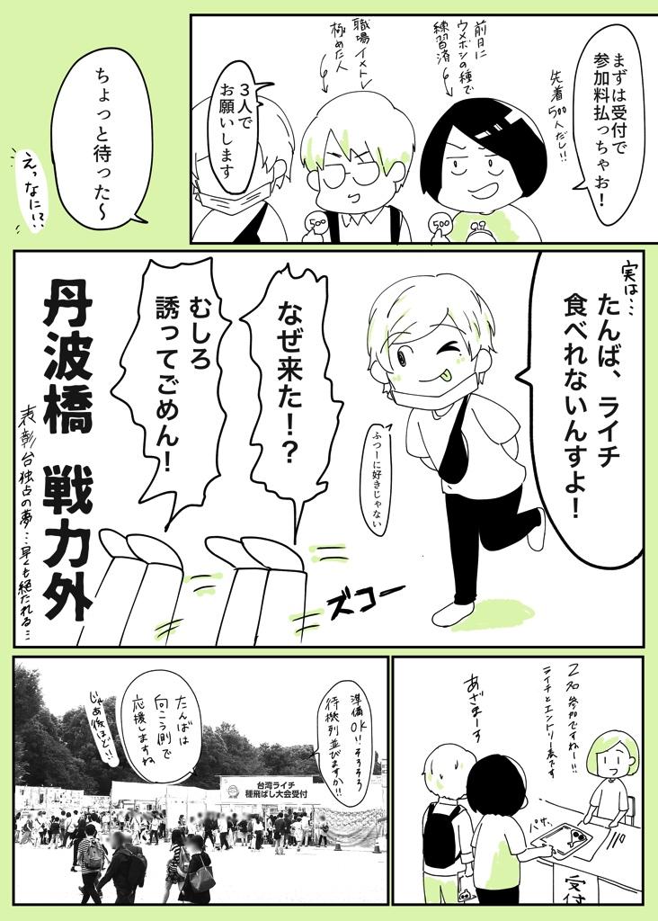 台湾ライチの種飛ばし選手権レポ漫画その3