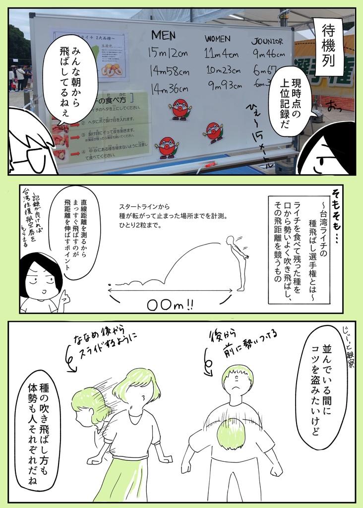 台湾ライチの種飛ばし選手権レポ漫画その4