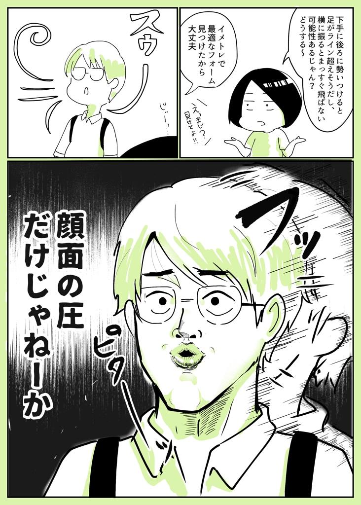 台湾ライチの種飛ばし選手権レポ漫画その5