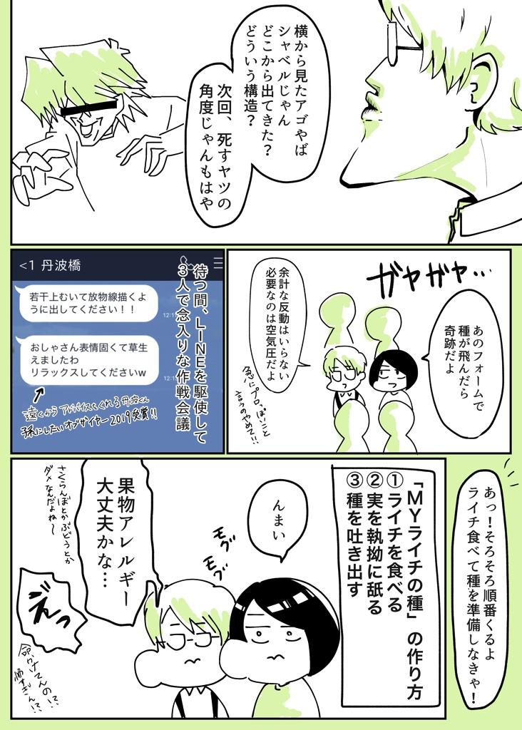 台湾ライチの種飛ばし選手権レポ漫画その6