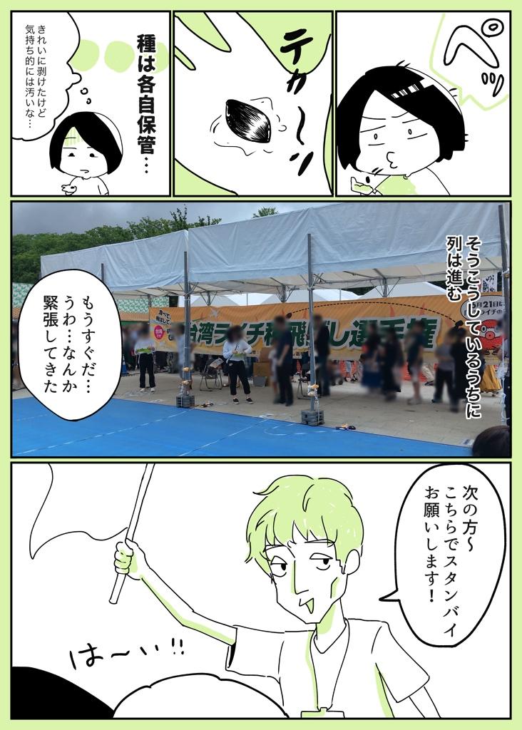 台湾ライチの種飛ばし選手権レポ漫画その7