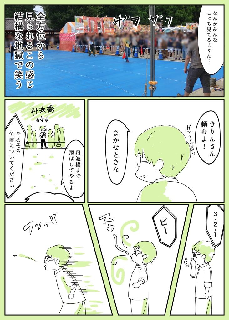 台湾ライチの種飛ばし選手権レポ漫画その8