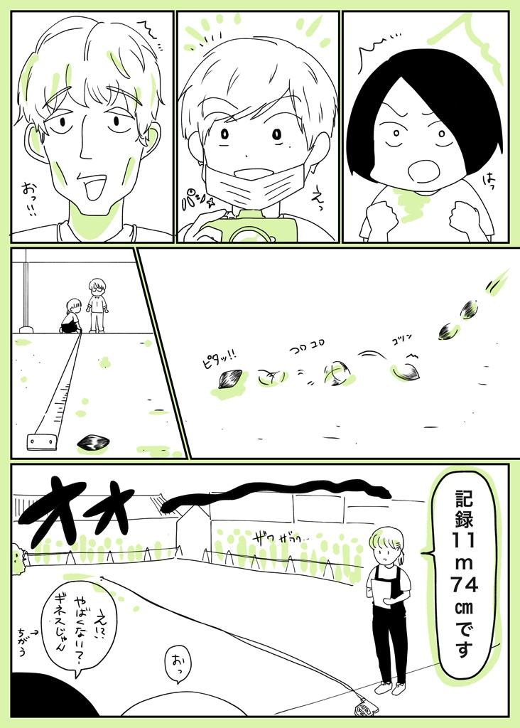 台湾ライチの種飛ばし選手権レポ漫画その9