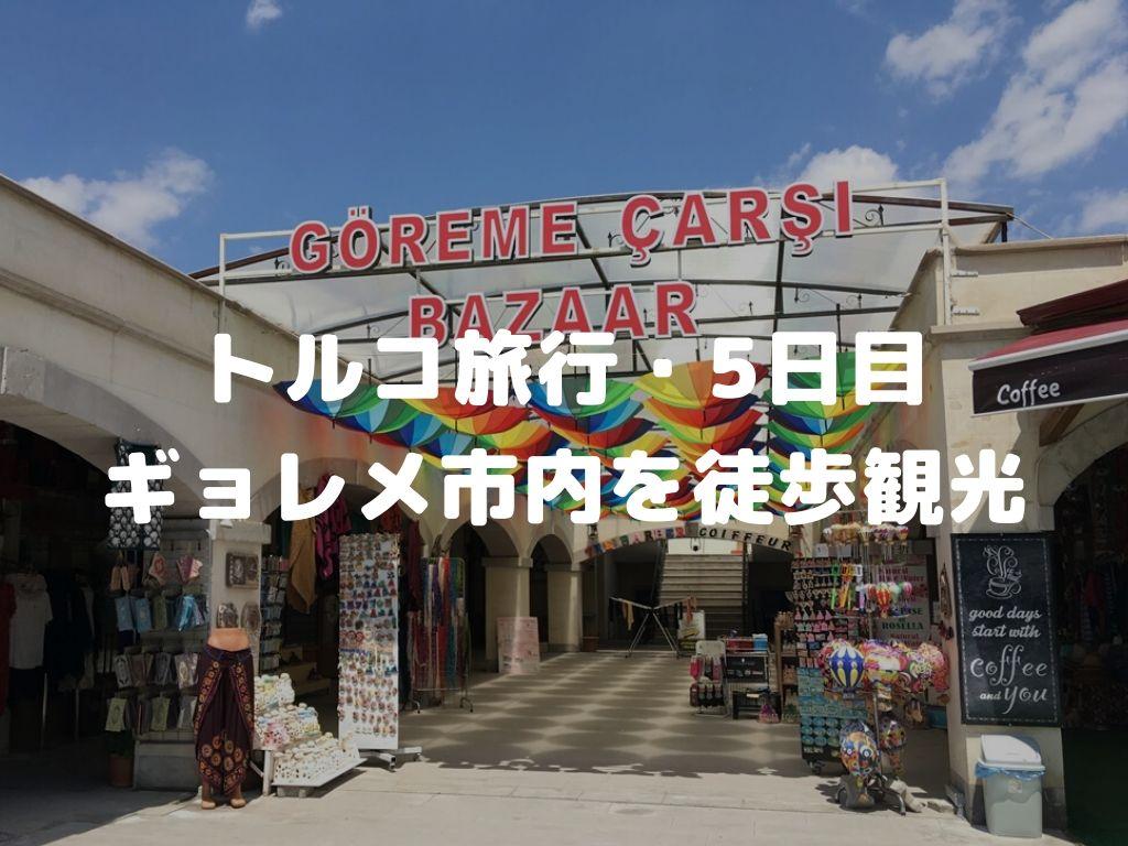 トルコ旅行5日目、ギョレメ市内を徒歩観光そして日本へ