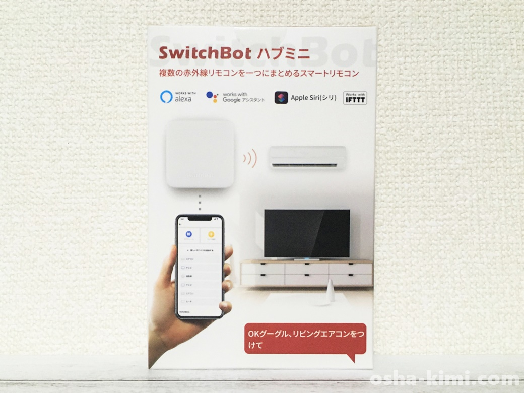 スマートリモコン「SwitchBot ハブミニ」