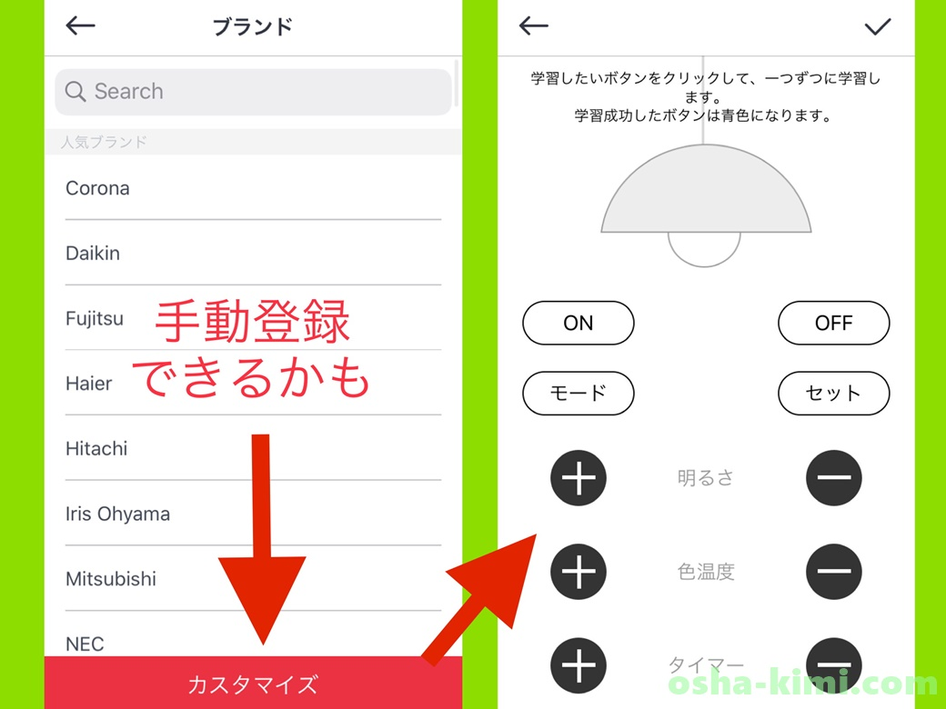 スイッチボットハブにデバイスを手動で登録する方法