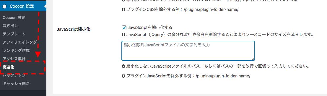 JavaScript縮小化を外す