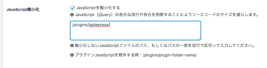 Cocoon設定JavaScript縮小化の除外