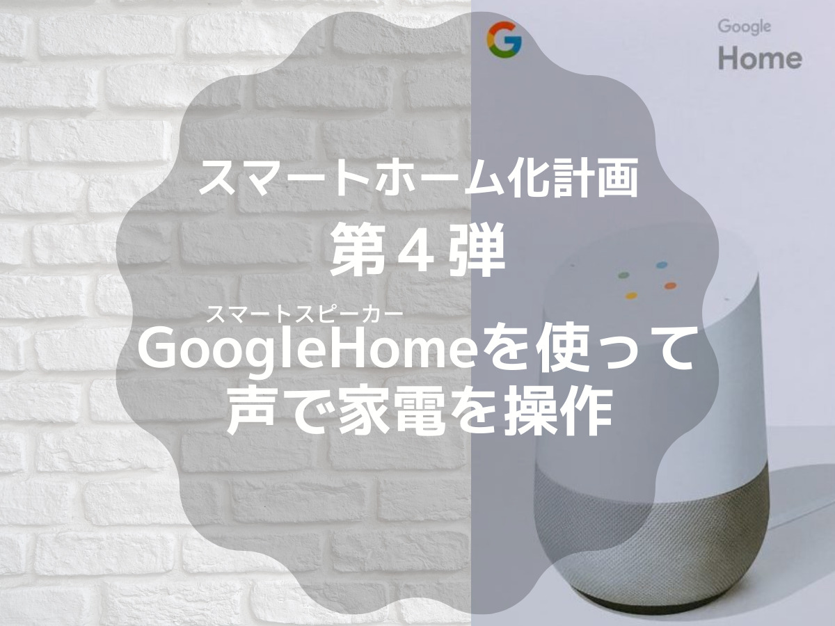 Googleホームで家電を操作