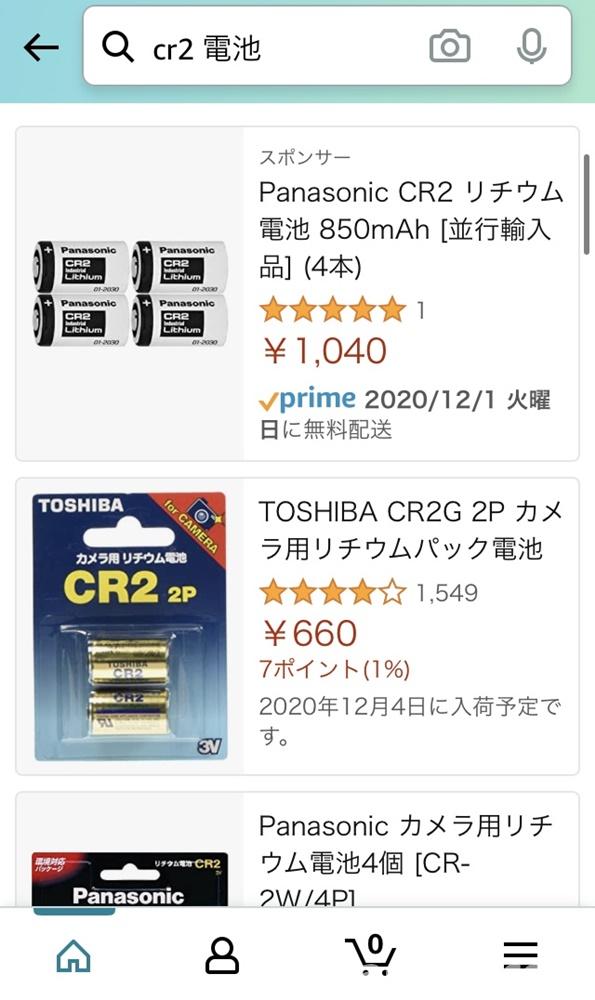 AmazonでCR2電池を買う