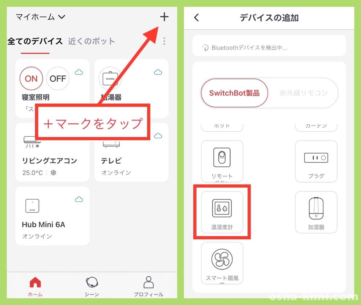デバイスの追加手順、ホームの右上[+]をタップ。デバイスの追加画面で[温湿度計]をタップ
