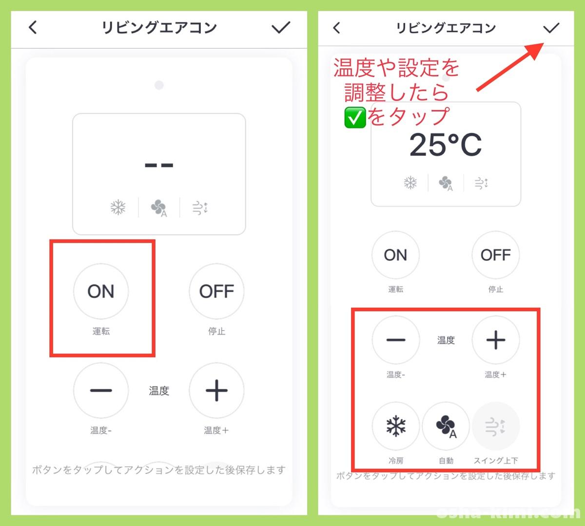 エアコンの温度やモードを設定