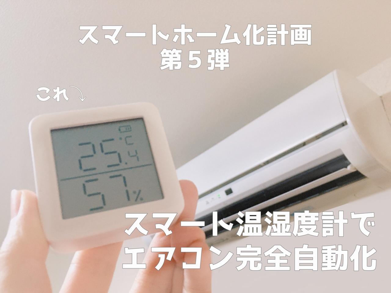 スマート温湿度計でエアコンのオンオフ完全自動化